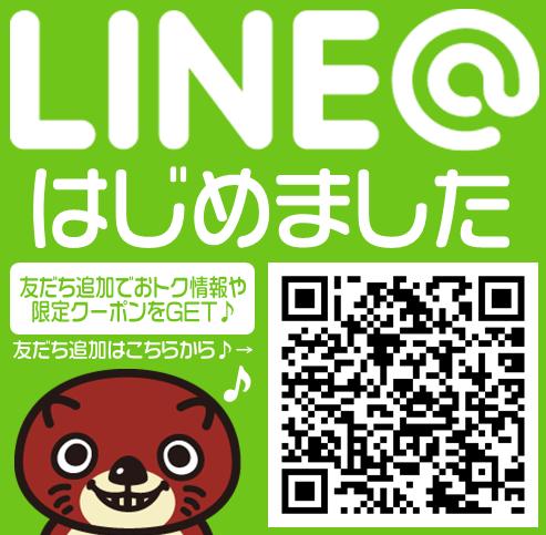 LINE@本格始動