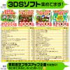 ゲーム&カード買取のお知らせ!
