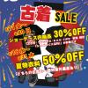 31日まで★古着コーナーの夏もの商品半額★50%オフなのです