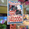 NintendoSwitch☆スイッチ 他☆佐賀店☆在庫&買取情報!
