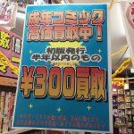 ★18禁★成年コミック☆高価買取中!☆マンガ倉庫佐賀店