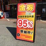 佐賀店は金券や金やプラチナなども買取しております( ^∀^)不要なものもそうでないものお売りください