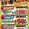 明日までの期間限定■セットコミック&CD・DVD50%OFFセール開催中!■こんなお得な機会なかなかないぞ!!