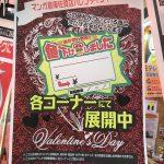 ★マンガ倉庫佐賀店バレンタインイベント★爆弾POP各コーナー展開中デス(≧∀≦*)