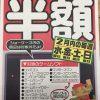 【ゲーム】水・金・土・日曜日限定!!!レトロゲーム半額です!!!PSPソフトがレトロゲームに追加されました!!!