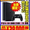 熱烈買取!PS4本体の在庫が足りません(´;ω;`)台数限定高価買取中ですので是非お持ちくださいm(__)m