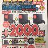 3/8 ゲーム機本体在庫状況お知らせ♪☆^∇゚)*PS4*任天堂Switch*3DS*XBOXONE*VITA*PS3*ゲーム機本体プラスアップ企画実施中!