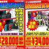 3/26ゲーム機本体在庫状況&ゲーム本体買取のお知らせ★SWITCH・3DSLL・VITA・PS4などなど