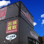 本日3月31日からマンガ倉庫 大塔店遂にオープンです.゚☆(ノё∀ё)ノ☆゚.