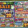 ■GWセール開催中■5月6日まで!★セットコミック・ゲーム・ファッション★値下げ札付き商品大特価で販売中です♪(∩´∀`)∩