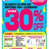 【6/1~6/30迄】☔雨の日セール☔雨が降ったら爆弾POP・決算セール対象商品を除く商品が30%OFF!!
