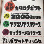 ★速報!★ガラポン1等カタログギフト2万円分出ました!!!!おめでとうございます!!!(゚∀゚ノノ゙パチパチパチパチ;★