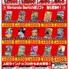8/2■任天堂switch・PS4本体&ソフト買取価格更新しました!■ゲームハード・ソフト各種高価買取中!!!