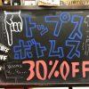 【8/1~8/19】★トップス・ボトムス 30%OFF!!!★期間限定のセール開催中!是非お買い求めください♬
