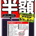 *◆レトロゲームソフト半額セール好評開催中!◆*PSPソフトもレトロゲーム対象になりました!
