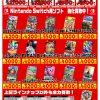 8/7 ■ゲーム買取価格更新しました!■ソフト、本体を売るならマンガ倉庫佐賀店へお売りください♪