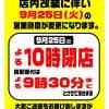 ◆お知らせ◆店内改装に伴い9月25日(火)の営業時間が変更になります◆夜10時閉店・買取受付は9時半迄◆