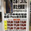 10/2 スマホ・タブレット在庫 新型iPhone全力買取致します(^▽^)/✨