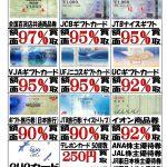 ■金券買取ならマンガ倉庫佐賀店へ是非お持ちください♪■全国百貨店共通商品券・JCBギフトカード・QUOカード等々■
