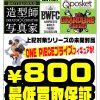 ■おもちゃ買取告知■ワンピース・ドラゴンボールプライズフィギュアの買取価格実施中!■