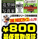 ★★ワンピース・ドラゴンボールプライズフィギュア高価買取中!★★