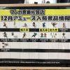 12/3★アミューズコーナー、今後の入荷情報です!【ワンピース】【ドラゴンボール】☆