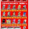 【買取告知】★★ゲームソフト買取告知更新しました!&PS4・任天堂switch買取強化中!★★本体プラスアップも買取実施中★★
