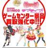 ★★おもちゃ買取告知!フィギュア・ガンプラ・3次元プラモ買取強化中!!!★★