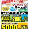 1/8 ■■おもちゃコーナーより買取告知!!フィギュア高価買取中!!!■■