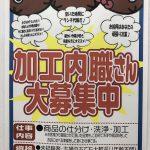 ◆◆マンガ倉庫佐賀店加工職人さん大募集!◆仕事内容は商品の仕分け、洗浄、加工!是非ご応募ください♪◆◆