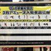 ★☆3月のアミューズコーナー入荷情報!☆★
