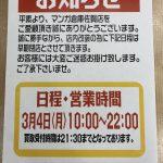 【重要】■お知らせ■店内改装に伴い3月4日(月)は早期閉店とさせていただきます。日程・営業時間:3月4日(月)10:00~22:00■